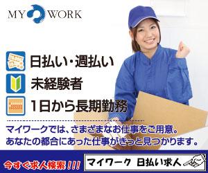 my work求人