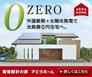 光熱費ゼロ円住宅