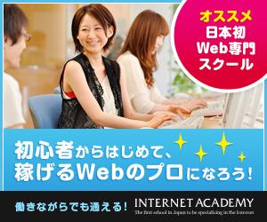 日本初Web専門スクール