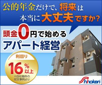 頭金0円ではじめるアパート経営