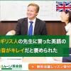 イギリス人の先生に習った英語