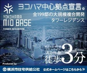横浜タワーレジデンス
