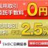 信用取引0円