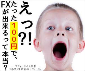 FXがたった100円でできる