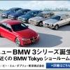 BMW3シリーズ登場