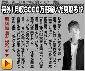 月収3000万円株