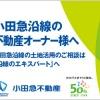 小田急沿線の不動産オーナー