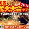 花火大会ツアー2014