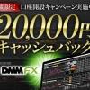 FX dmm