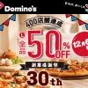 Dominoピザ400店舗達成