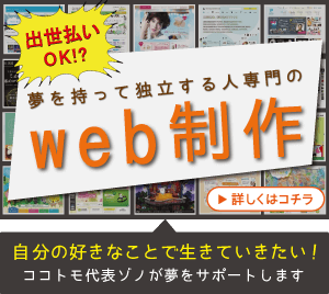 出世払いOKのWeb制作