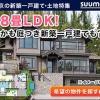 8畳LDK庭つき新築一戸建て