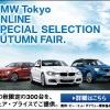 BMW TOKYO
