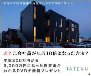 マンション投資TATERU