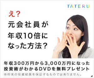 TATERUの投資手法