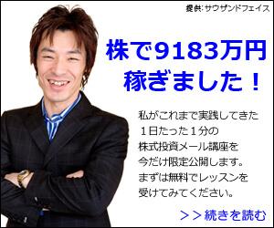 株で9183万円稼ぎました