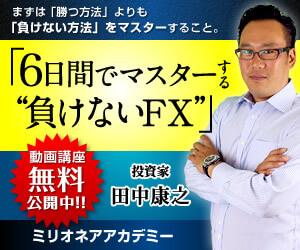 6日間でマスターFX講座